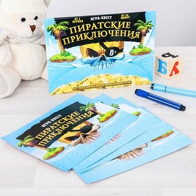 """Игра-квест по поиску подарка """"Пиратские приключения""""  купить в интернет-магазине ULTRAPARTY.RU"""